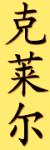 Claire en caractères chinois